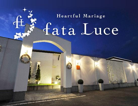 Fata Luce(ファタルーチェ)